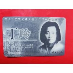 文化名人在上海居住地丁玲(se78588721)_7788舊貨商城__七七八八商品交易平臺(7788.com)