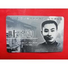 文化名人在上海居住地葉圣陶(se78588731)_7788舊貨商城__七七八八商品交易平臺(7788.com)