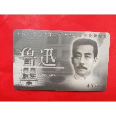 文化名人在上海居住地魯迅(se78588742)_7788舊貨商城__七七八八商品交易平臺(7788.com)
