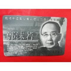 文化名人在上海居住地郭沫若(se78588756)_7788舊貨商城__七七八八商品交易平臺(7788.com)