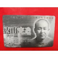 文化名人在上海居住地內山(se78588773)_7788舊貨商城__七七八八商品交易平臺(7788.com)