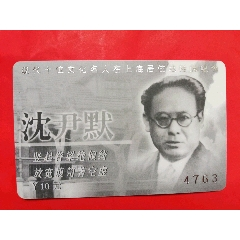 文化名人在上海居住地沈尹默(se78588810)_7788舊貨商城__七七八八商品交易平臺(7788.com)