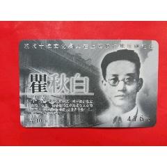 文化名人在上海居住地瞿秋白(se78588828)_7788舊貨商城__七七八八商品交易平臺(7788.com)