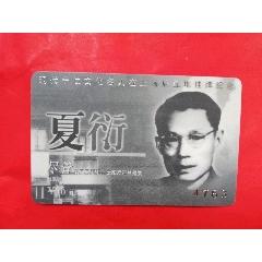 文化名人在上海居住地夏衍(se78588838)_7788舊貨商城__七七八八商品交易平臺(7788.com)