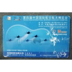 珠海航空博覽會-門票卡-有磨損--尤袋(se78590509)_7788舊貨商城__七七八八商品交易平臺(7788.com)