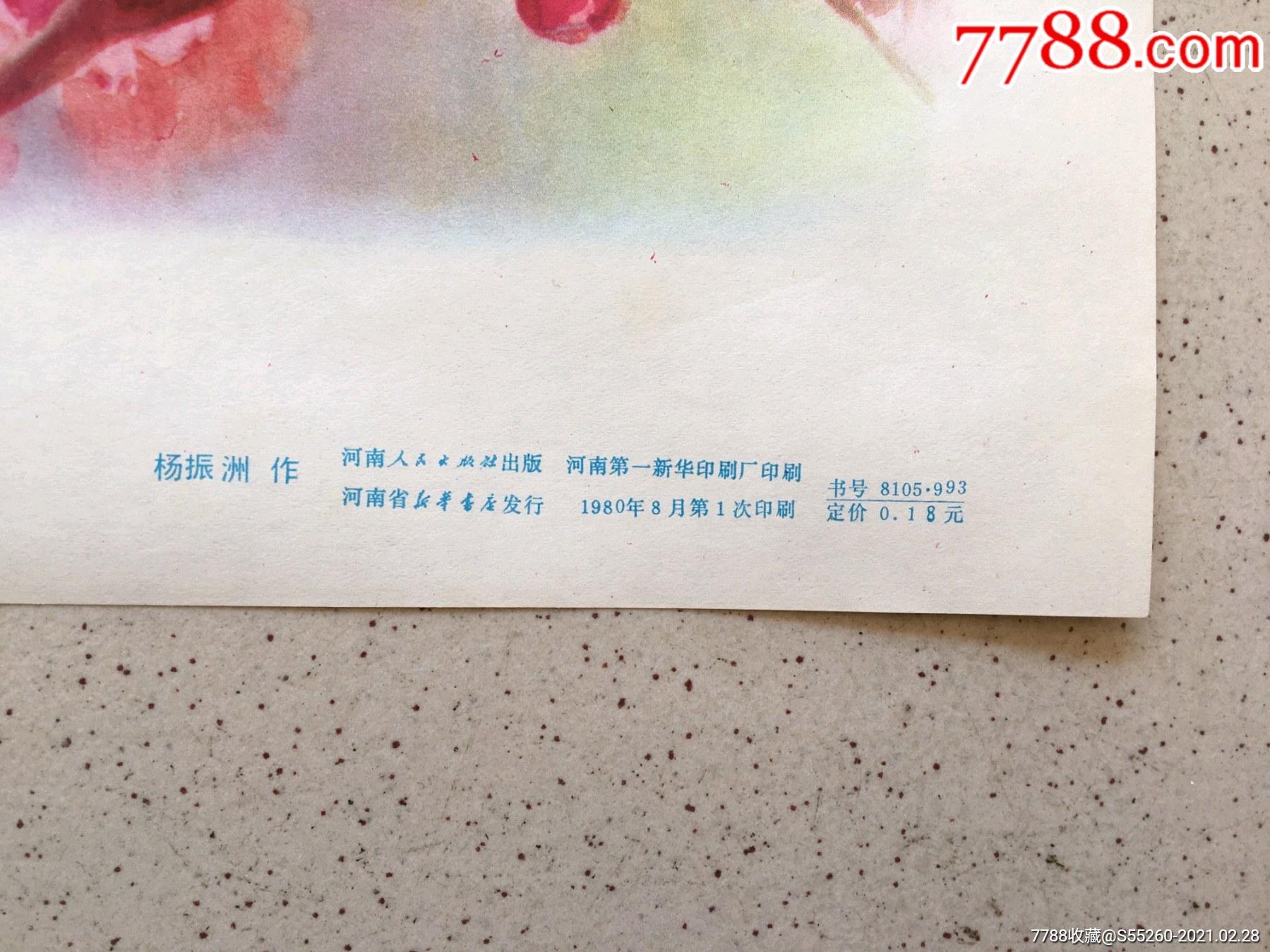 迎新春_价格350元_第2张_7788收藏__收藏热线
