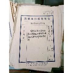 50年代廣東潮陽檔案袋(se78668179)_7788舊貨商城__七七八八商品交易平臺(7788.com)