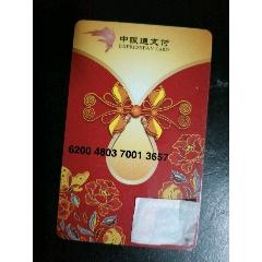 中銀通卡—銀通卡(se78737802)_7788舊貨商城__七七八八商品交易平臺(7788.com)