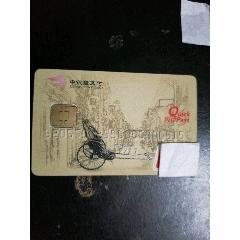 中銀通卡—銀通卡(se78737804)_7788舊貨商城__七七八八商品交易平臺(7788.com)