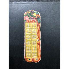 書簽式雙面異形年歷卡:1957-1958年年歷,鳳凰花鳥圖案(se78737932)_7788舊貨商城__七七八八商品交易平臺(7788.com)