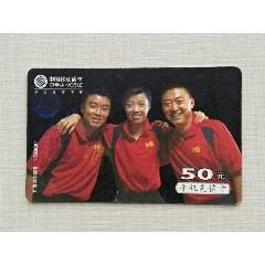 乒乓球明星卡(se78737956)_7788舊貨商城__七七八八商品交易平臺(7788.com)