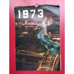 1973年上海書畫社掛歷(se78748539)_7788舊貨商城__七七八八商品交易平臺(7788.com)