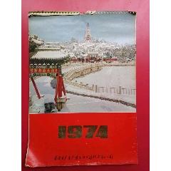 1974年中國土產掛歷(se78749358)_7788舊貨商城__七七八八商品交易平臺(7788.com)