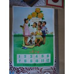 1976年計劃生育宣傳年歷畫52厘米X37厘米(se78752172)_7788舊貨商城__七七八八商品交易平臺(7788.com)