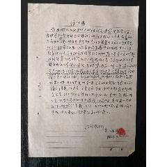 1969年檢討保證書(se78782059)_7788舊貨商城__七七八八商品交易平臺(7788.com)
