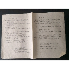 文革傳單(se78782323)_7788舊貨商城__七七八八商品交易平臺(7788.com)