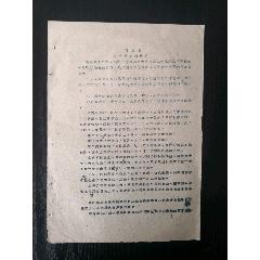 文革傳單(毛主席對中央首長講話)(se78782349)_7788舊貨商城__七七八八商品交易平臺(7788.com)