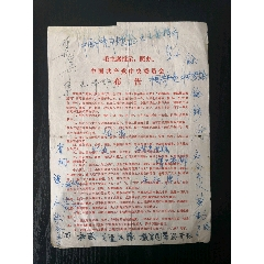 1969年布告(se78782789)_7788舊貨商城__七七八八商品交易平臺(7788.com)