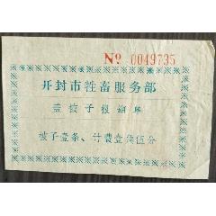 蓋被子票(se78784827)_7788舊貨商城__七七八八商品交易平臺(7788.com)