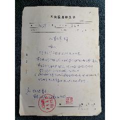 1975年文革老物件哈爾濱醫院病歷單病歷表文獻資料紙品證明單據證書獎狀(se78789551)_7788舊貨商城__七七八八商品交易平臺(7788.com)
