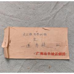肖毅一套語錄票據(se78790411)_7788舊貨商城__七七八八商品交易平臺(7788.com)