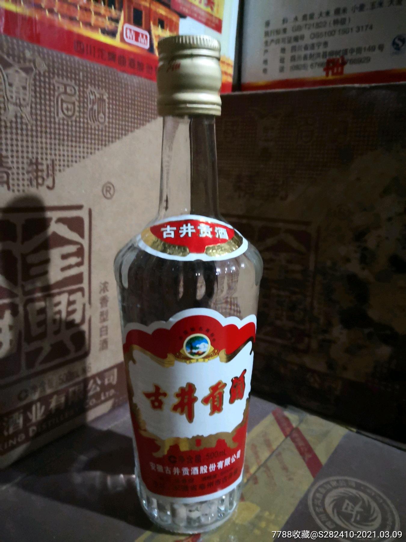 优惠价销售12年55度玻古井贡酒_价格2999元_第2张_7788收藏__收藏热线