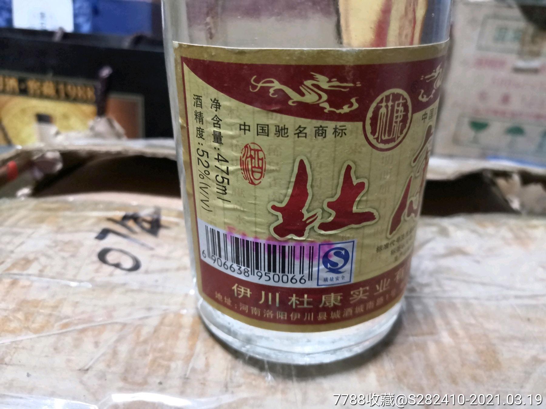 优惠价销售07年52度伊川杜康酒_价格1200元_第5张_7788收藏__收藏热线
