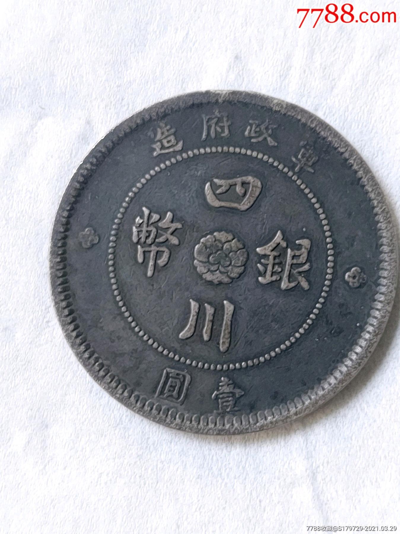 四川银币大点金_价格8916元_第1张_