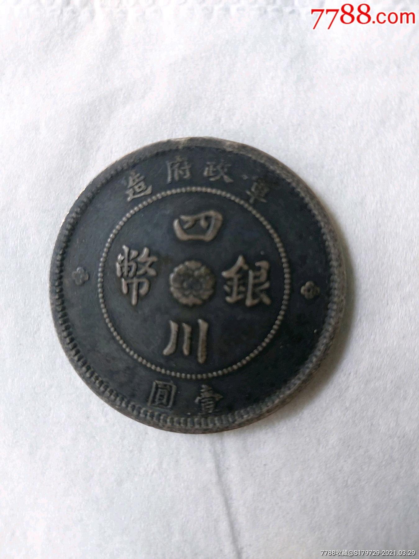 四川银币大点金_价格8916元_第2张_