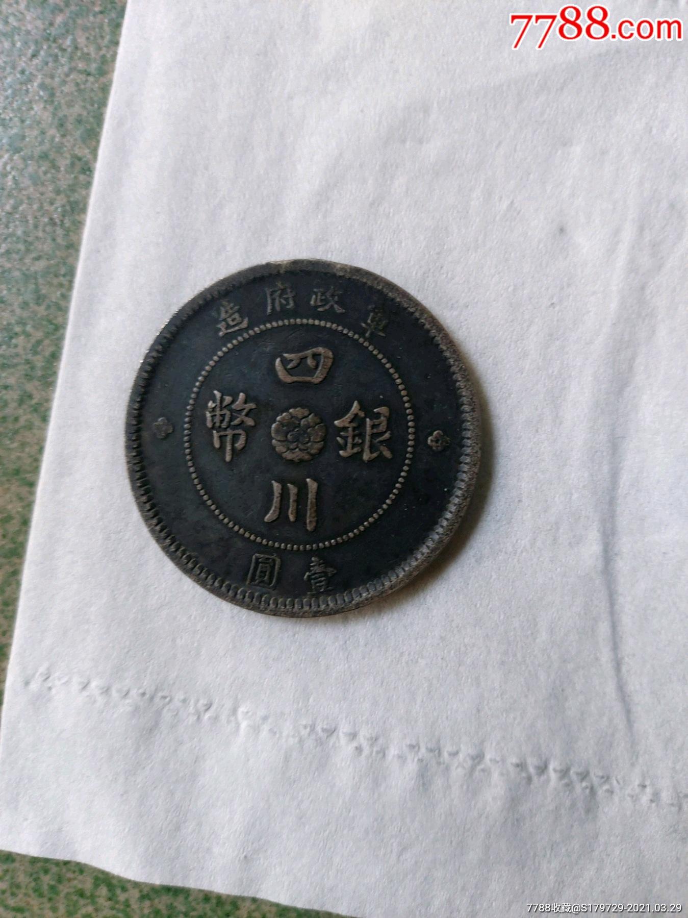 四川银币大点金_价格8916元_第5张_
