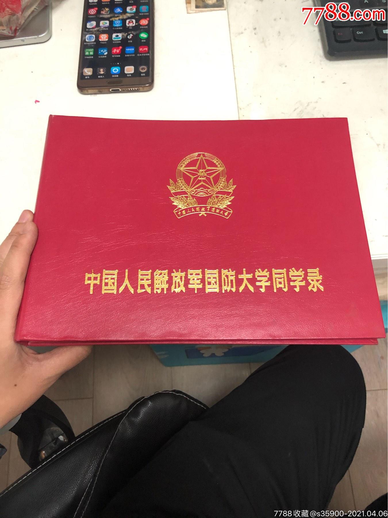 國防大學第十期進修同學錄,全是將軍_價格550元_第1張_7788收藏__收藏熱線