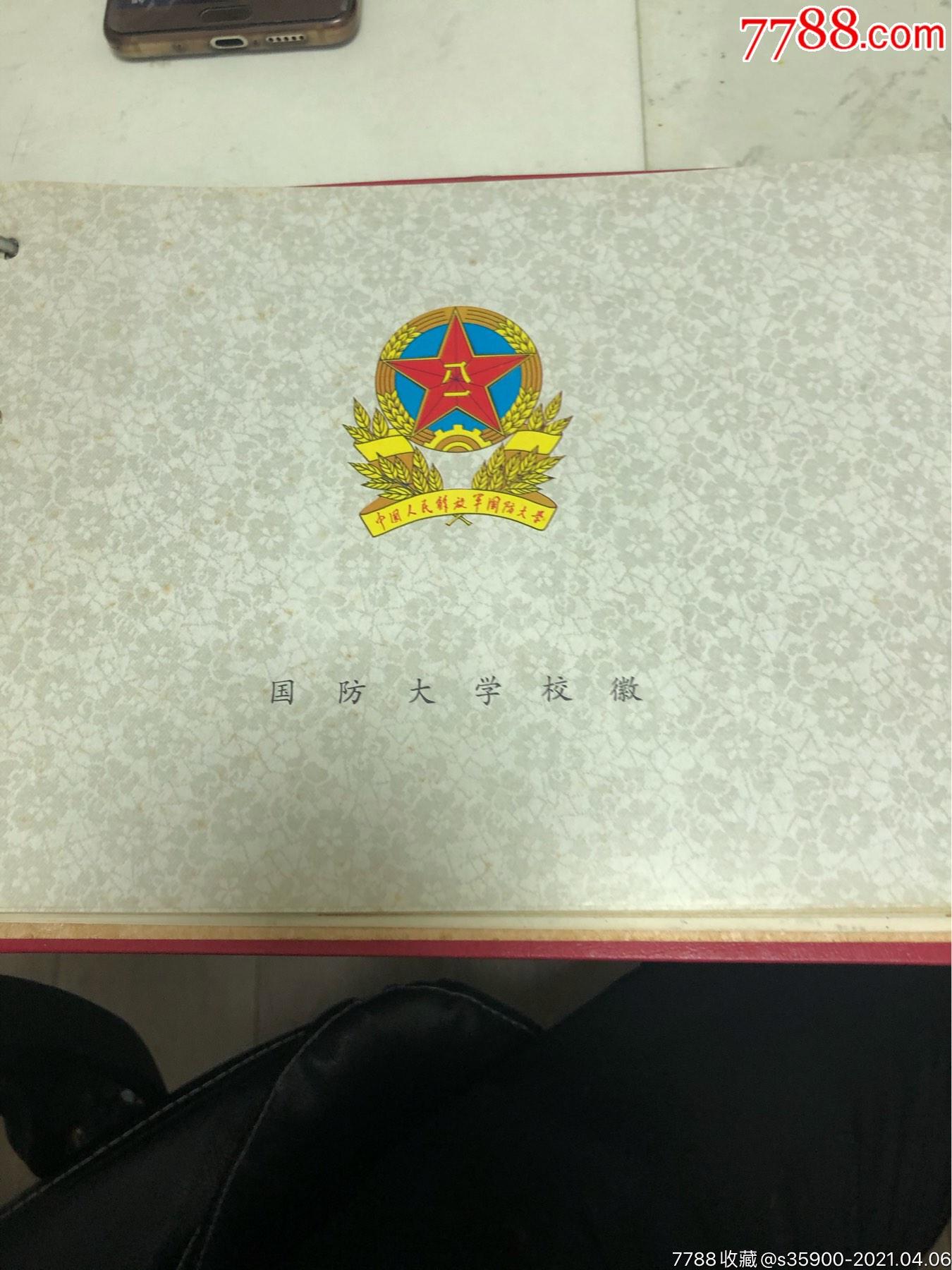國防大學第十期進修同學錄,全是將軍_價格550元_第2張_7788收藏__收藏熱線
