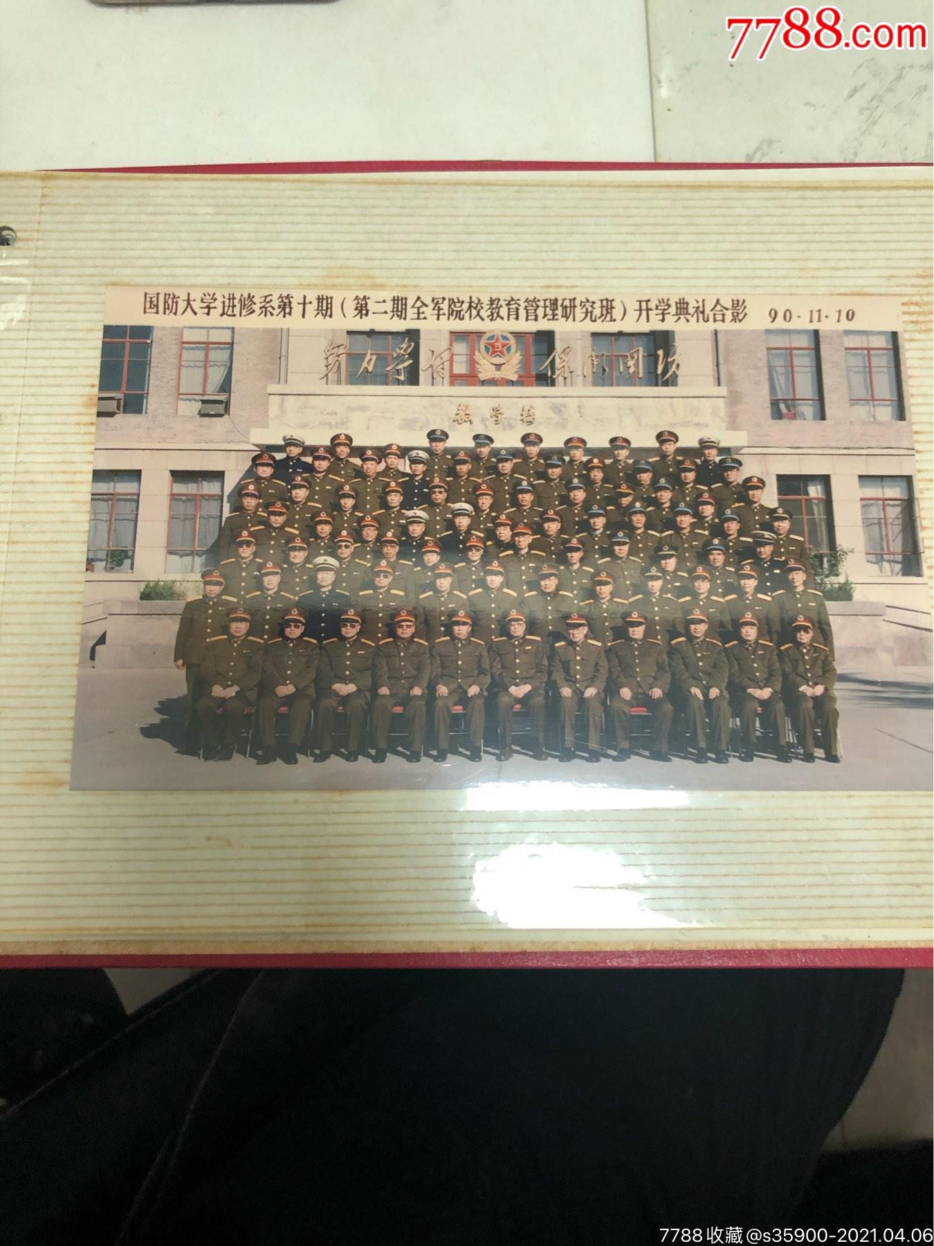 國防大學第十期進修同學錄,全是將軍_價格550元_第5張_7788收藏__收藏熱線