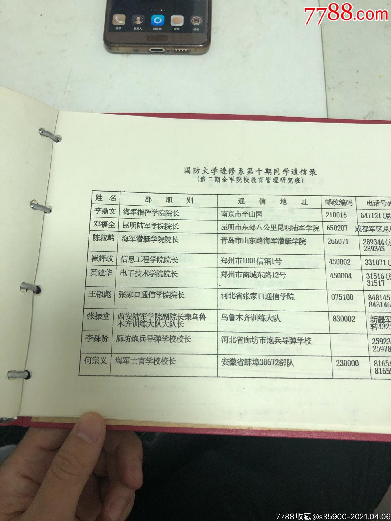 國防大學第十期進修同學錄,全是將軍_價格550元_第8張_7788收藏__收藏熱線