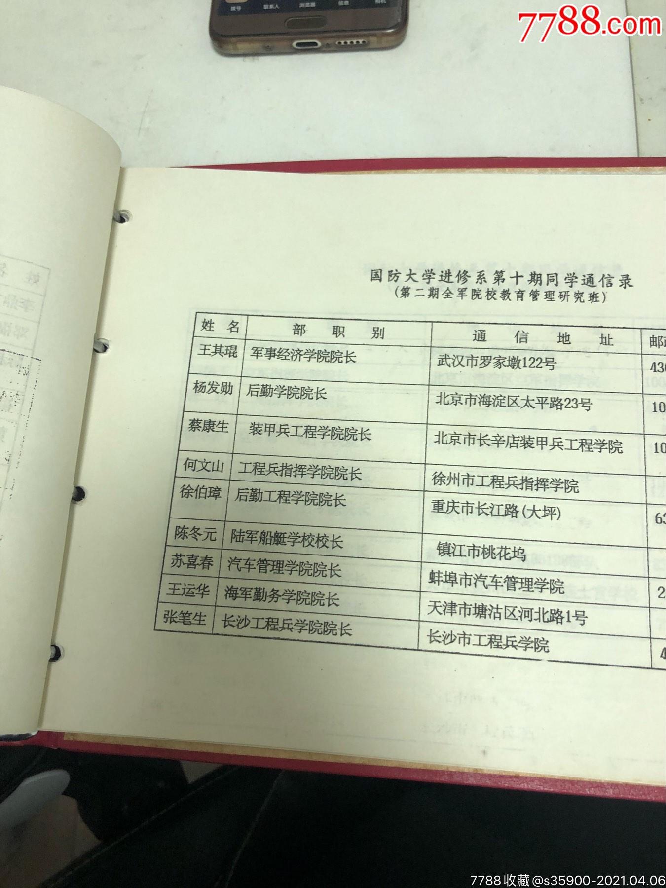 國防大學第十期進修同學錄,全是將軍_價格550元_第9張_7788收藏__收藏熱線