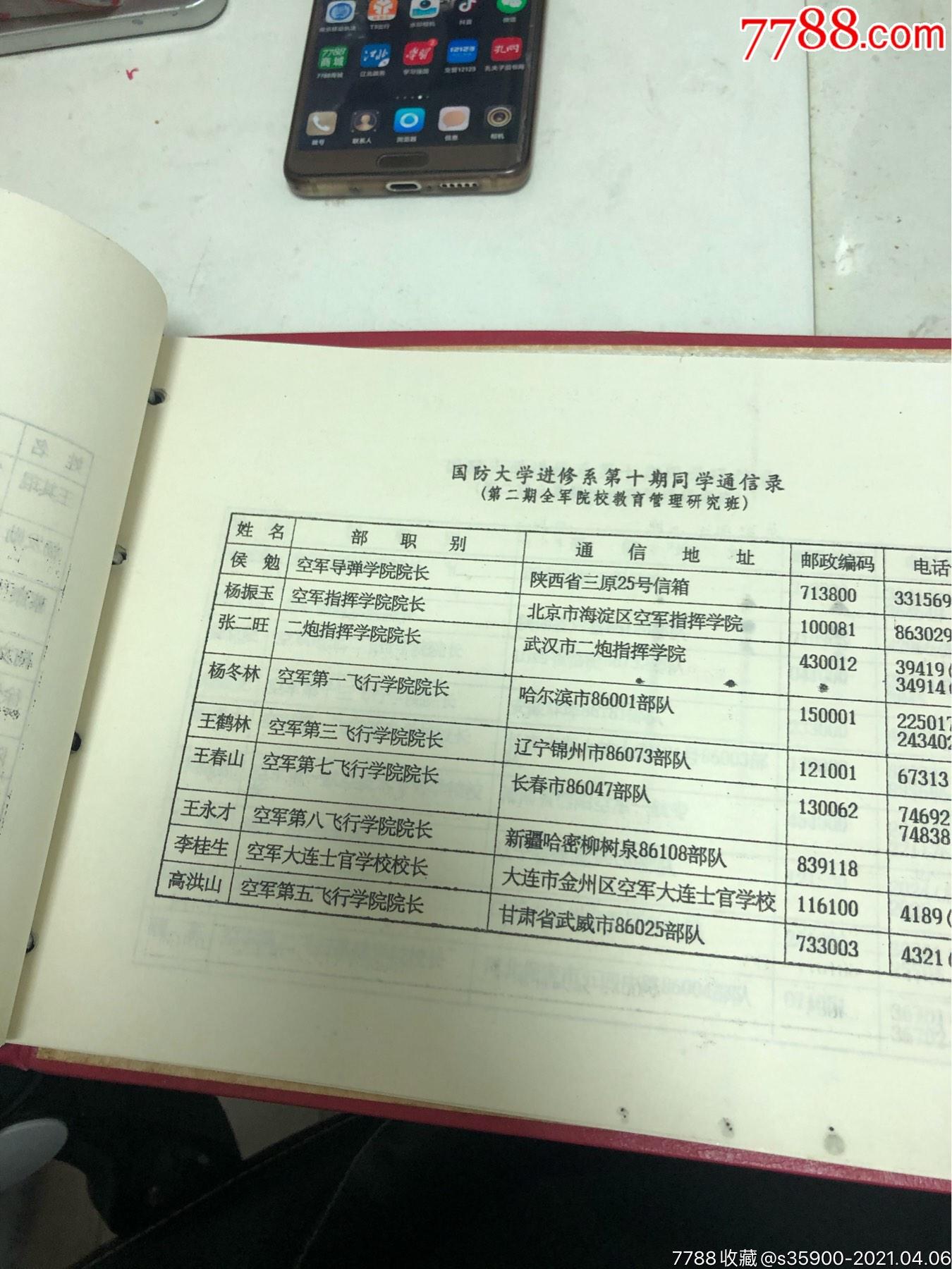 國防大學第十期進修同學錄,全是將軍_價格550元_第10張_7788收藏__收藏熱線