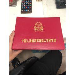 國防大學第十期進修同學錄,全是將軍(se79368254)_7788收藏__收藏熱線