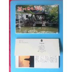 蘇州園林名勝(se79440579)_7788收藏__收藏熱線