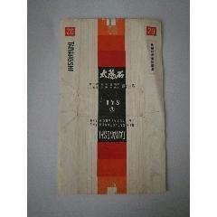 太陽石-¥10 元_煙標_7788網
