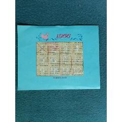 1956年,地圖出版社(贈)《年歷》-¥20 元_年歷卡_7788網