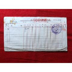 票證單據3108,信用合作社活期存款存單,1960年成都市蘇坡橋信用合作社-¥10 元_票證存單_7788網