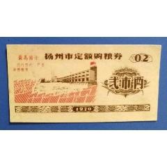 揚州70年購糧券2兩筋票