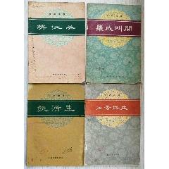 京劇曲譜13本(se79959701)_7788收藏__收藏熱線