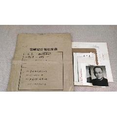 1982年手繪封面裝幀設計原稿《歐陽予倩戲曲選》含歐陽予倩照片,數十-¥1,688 元_字畫原畫_7788網