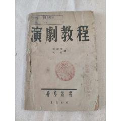 魯藝叢書《演劇教程》(se80449160)_7788收藏__收藏熱線