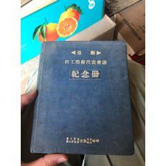 華東*區政工模范會議和衛生部獸醫功模代表紀念冊