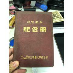 解放軍第五軍醫大學學*紀念冊