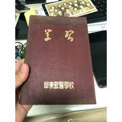華東獸醫學校紀念冊
