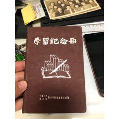 蘇南*區后勤衛生處優秀紀念冊