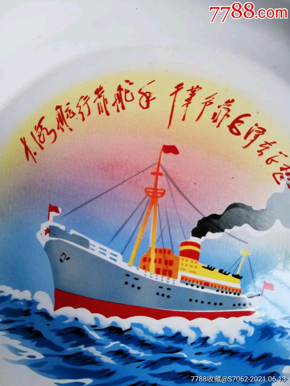 1969年大眾國營上海搪瓷廠搪瓷盆_價格680元_第2張_7788收藏__收藏熱線